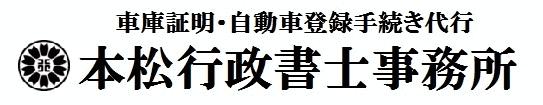 北九州市の車庫証明・自動車登録を代行|本松行政書士事務所