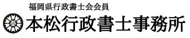 北九州市の車庫証明・名義変更を代行|北九州の本松行政書士事務所